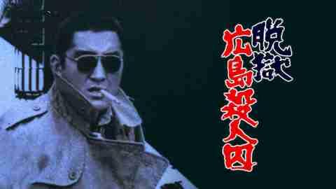 【映画 邦画 おすすめ】脱獄広島殺人囚