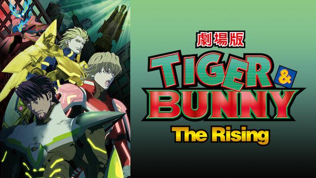 劇場版 TIGER & BUNNY -The Rising-の動画 - TIGER & BUNNY