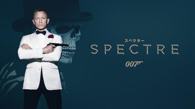 007/スペクターの動画 - 007/慰めの報酬