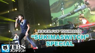 スキマスイッチ TOUR 2015SUKIMASWITCHSPECIAL TBSオンデマンド特別版