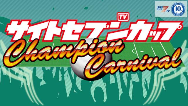 サイトセブンカップ Champion Carnivalの動画 - サイトセブンTV 麻雀最強決定戦 七雀 シーズン2