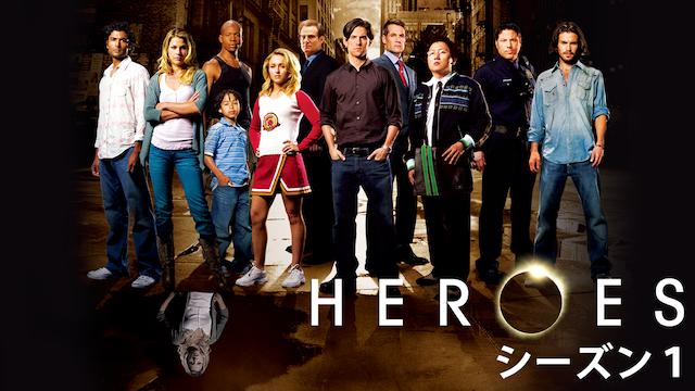 HEROES/ヒーローズ シーズン1 動画