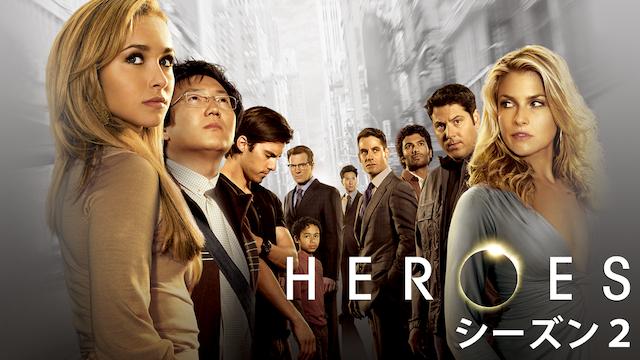 HEROES/ヒーローズ シーズン2の動画 - HEROES/ヒーローズ シーズン1
