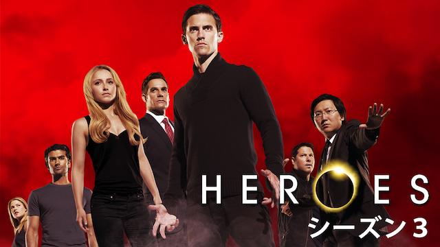 HEROES/ヒーローズ シーズン3の動画 - HEROES/ヒーローズ シーズン1