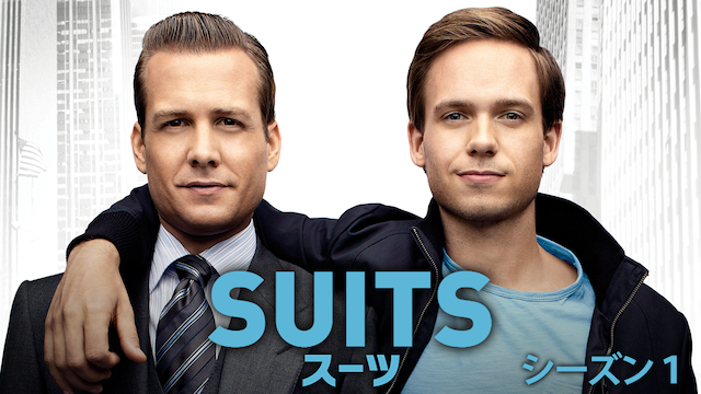 SUITS/スーツ シーズン1 無料動画