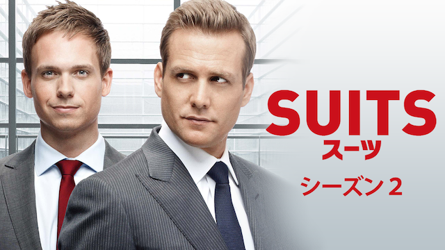 SUITS/スーツ シーズン2 無料動画
