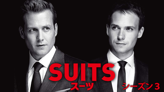 SUITS/スーツ シーズン3 無料動画