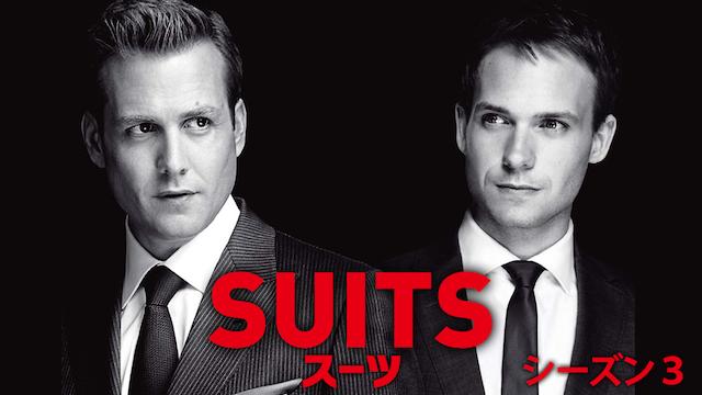 SUITS/スーツ シーズン3の動画 - SUITS/スーツ(2018)