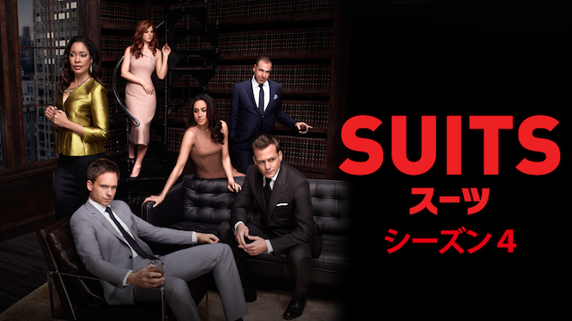 SUITS/スーツ シーズン4 無料動画