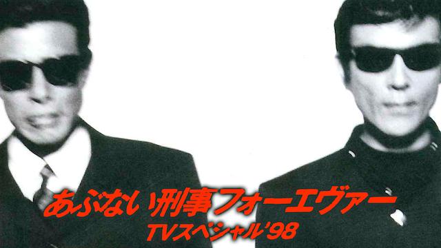 あぶない刑事フォーエヴァー TVスペシャル'98の動画 - あぶない刑事 リターンズ