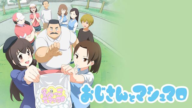 【アニメ】おじさんとマシュマロのレビュー・予告・あらすじ