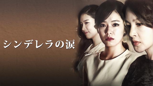 シンデレラの涙 動画