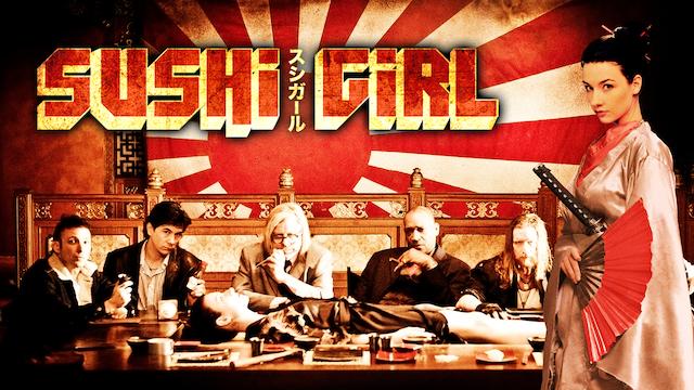SUSHI GIRL 動画