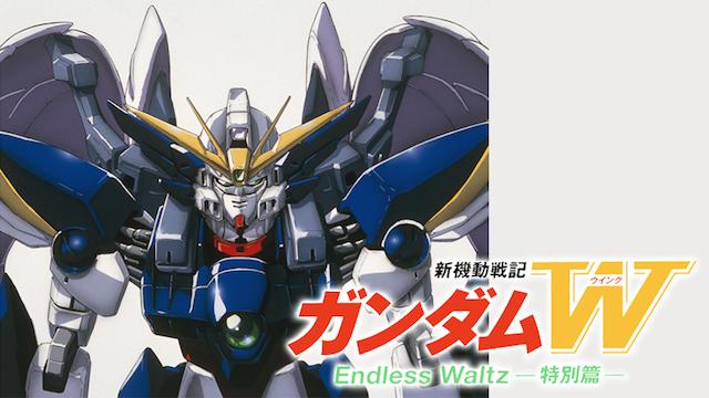 新機動戦記ガンダムW Endless Waltz 特別篇 動画