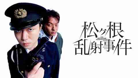 【映画 邦画 おすすめ】松ヶ根乱射事件