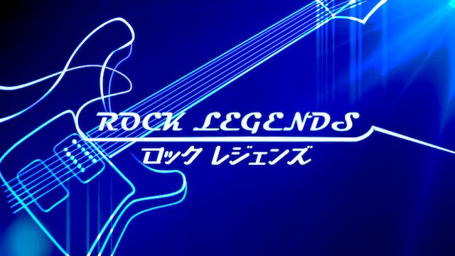 ロック・レジェンズ シーズン1 無料動画