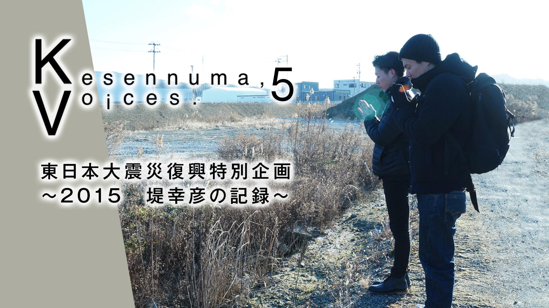 Kesennuma,Voices.5 東日本大震災復興特別企画~2015 堤幸彦の記録~の動画 - Kesennuma,Voices.7 東日本大震災復興特別企画~2017 堤幸彦の記録~