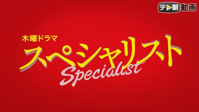 連続ドラマシリーズ スペシャリスト 動画