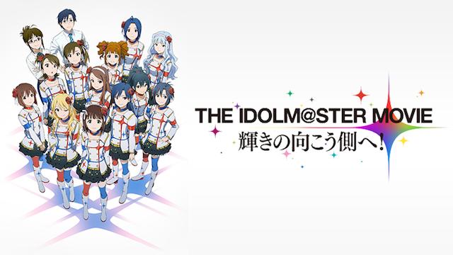 THE IDOLM@STER MOVIE 輝きの向こう側へ!の動画 - アイドルマスター シンデレラガールズ劇場 3期