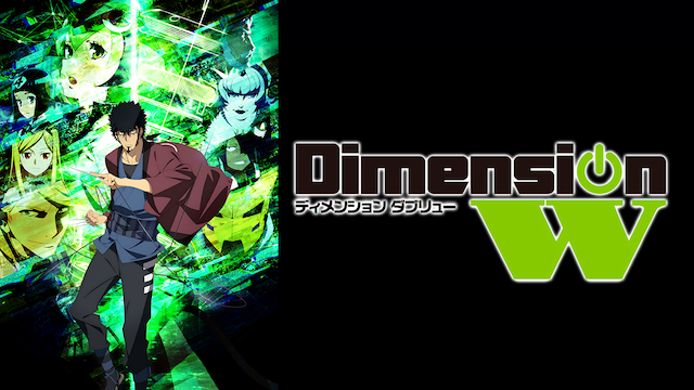 Dimension W 動画