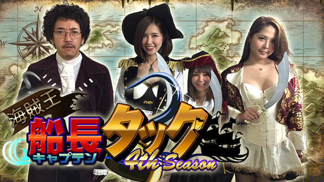 海賊王船長タック Season4の動画 - 海賊王船長タック Season6