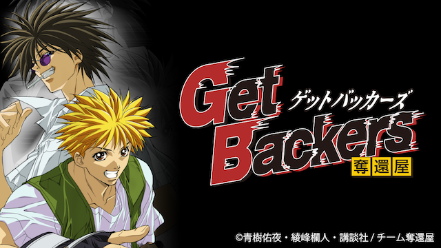 GetBackers 奪還屋 動画