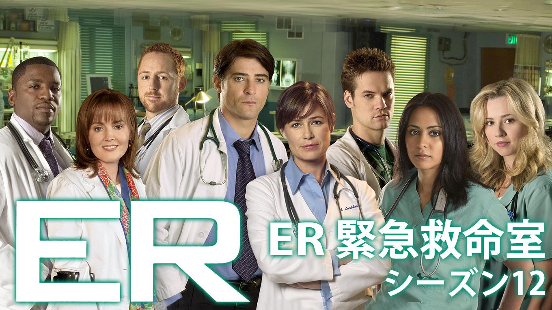 ER緊急救命室 シーズン12の動画 - ER緊急救命室 シーズン11