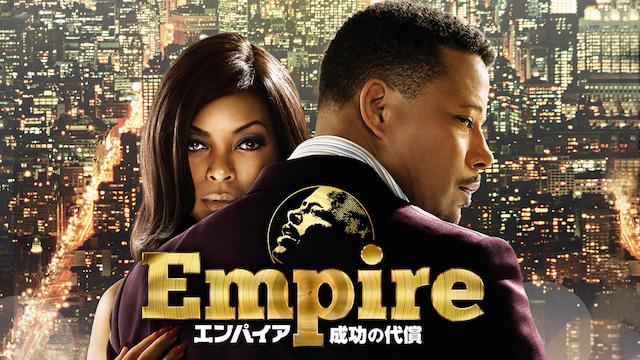 Empire/エンパイア 成功の代償 シーズン1 動画