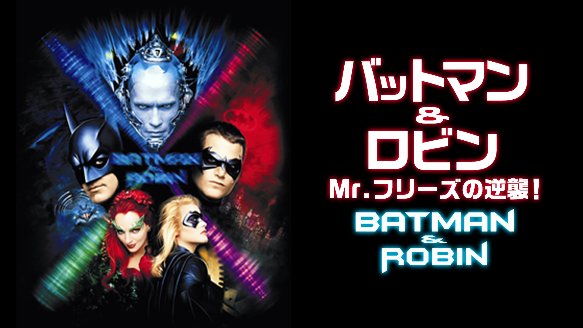バットマン&ロビン Mr.フリーズの逆襲! 動画