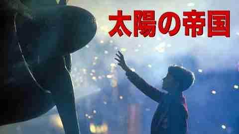 【おすすめ 洋画】太陽の帝国