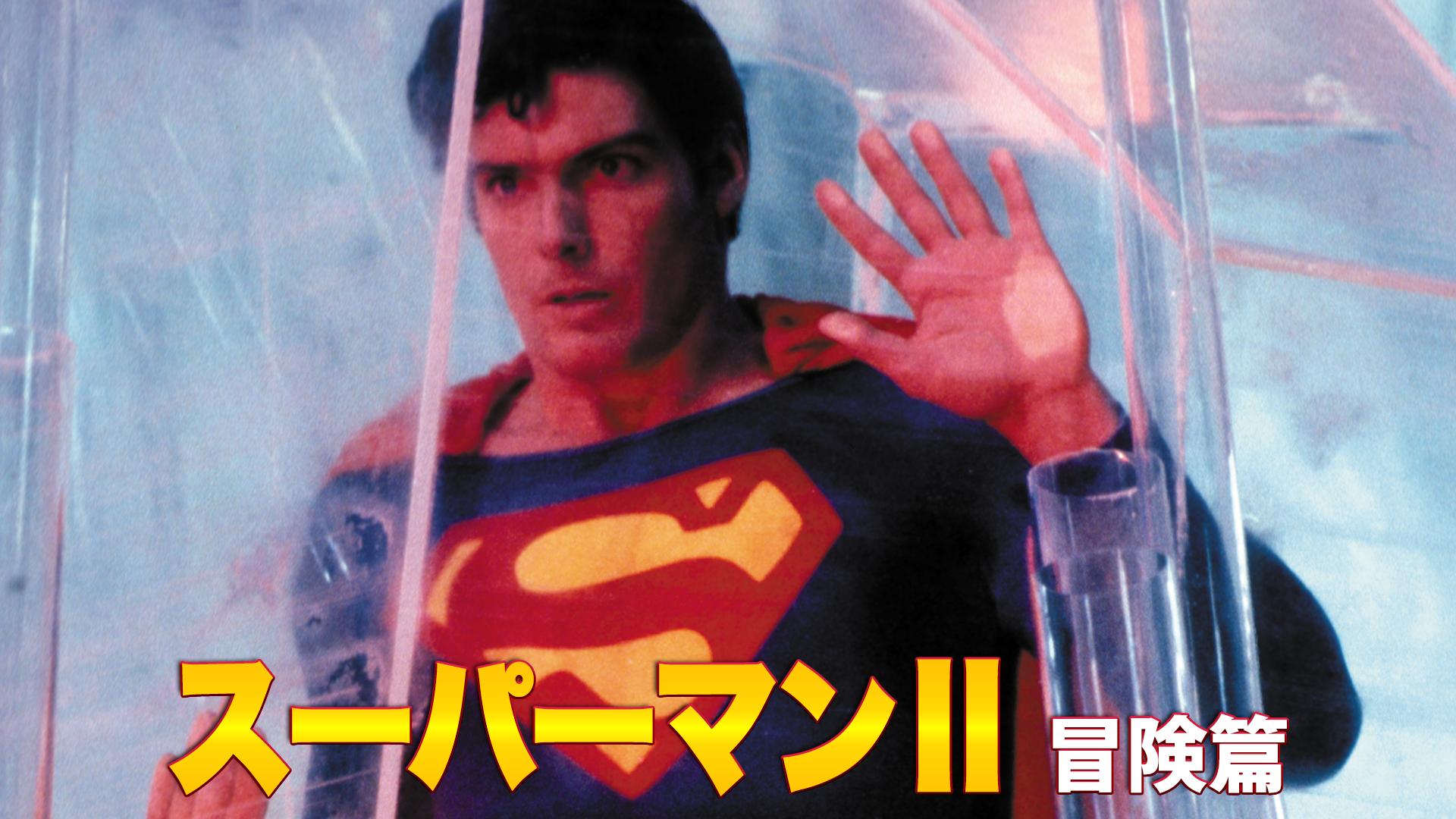 スーパーマンII 冒険篇の動画 - スーパーマンIII 電子の要塞