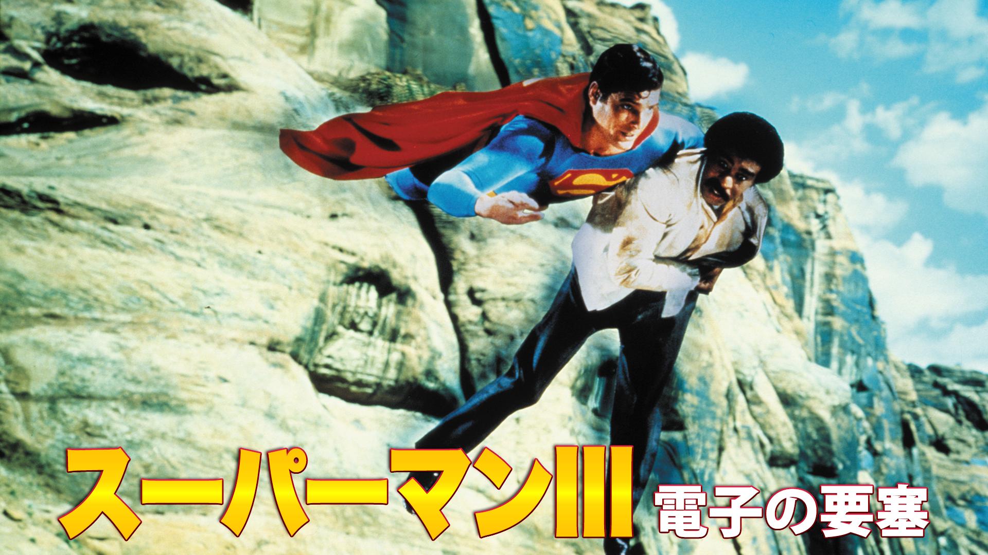 スーパーマンIII 電子の要塞 動画