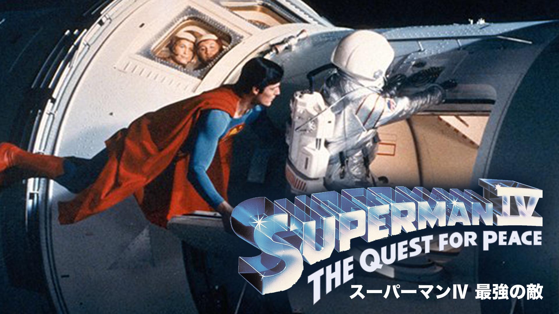 スーパーマンIV 最強の敵の動画 - スーパーマンIII 電子の要塞