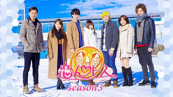 恋んトス シーズン3の動画 - 恋んトス シーズン2
