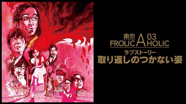東京03 FROLIC A HOLIC ラブストーリー「取り返しのつかない姿」の動画 - 東京03 FROLIC A HOLIC「何が格好いいのか、まだ分からない。」