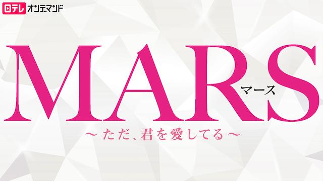 MARS~ただ、君を愛してる~ 動画