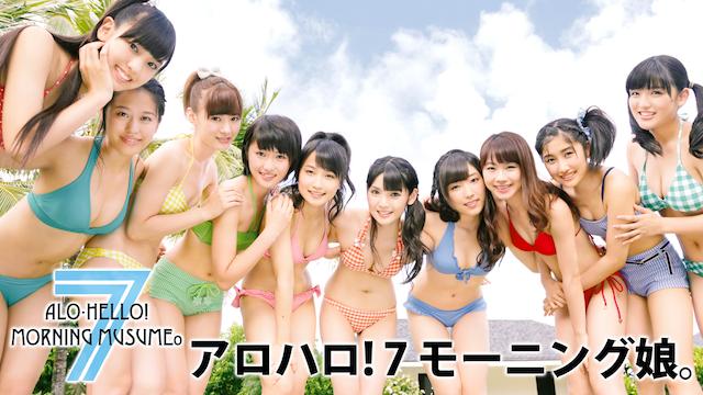 アロハロ!7 モーニング娘。の動画 - アロハロ!6 モーニング娘。Blu-ray Disc