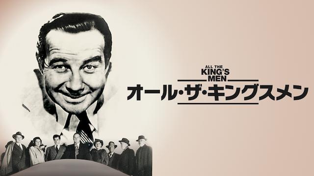 オール・ザ・キングスメン (1949)の動画 - オール・ザ・キングスメン