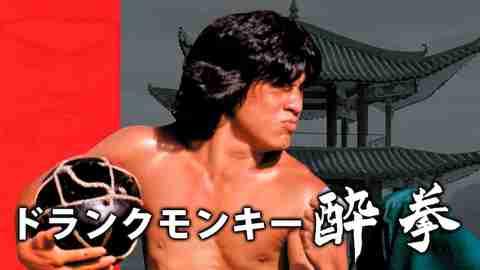 【おすすめ 洋画】ドランクモンキー 酔拳