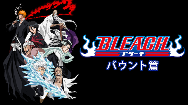 BLEACH バウント篇の動画 - BLEACH MEMORIES OF NOBODY