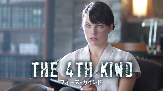 THE 4TH KIND フォース・カインド 動画
