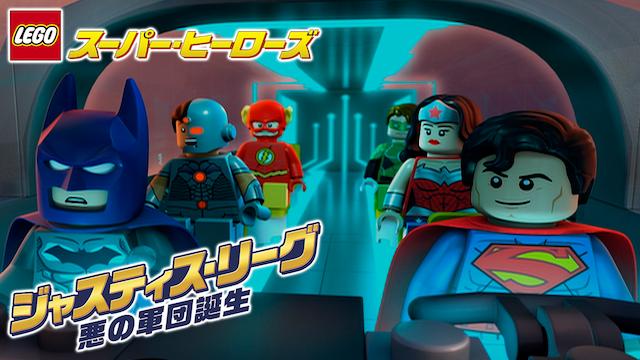 LEGO(R) スーパー・ヒーローズ:ジャスティス・リーグ<悪の軍団誕生>の動画 - LEGO(R) バットマン ザ・ムービー