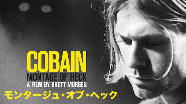 COBAIN モンタージュ・オブ・ヘック 動画