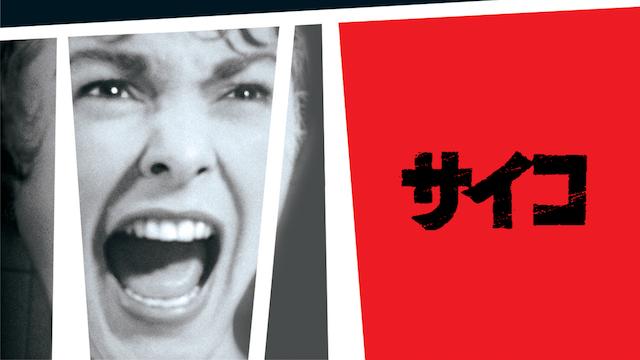 サイコ(1960)の動画 - サイコ(1998)
