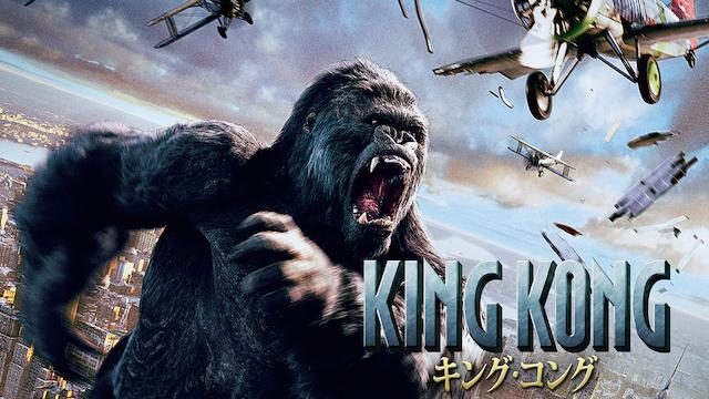 キング・コング 動画