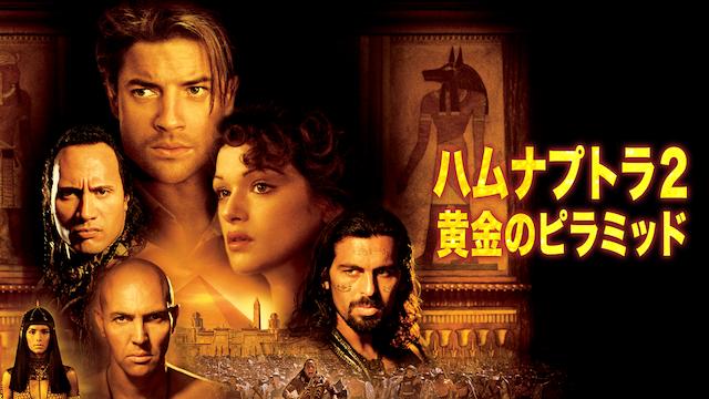 ハムナプトラ2/黄金のピラミッド 動画
