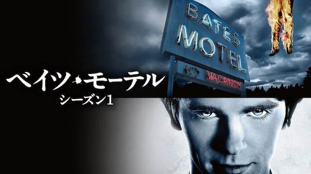 BATES MOTEL/ベイツ・モーテル シーズン1 動画