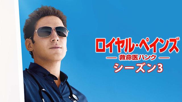 ロイヤル・ペインズ/救命医ハンク シーズン3の動画 - ロイヤル・ペインズ/救命医ハンク シーズン8