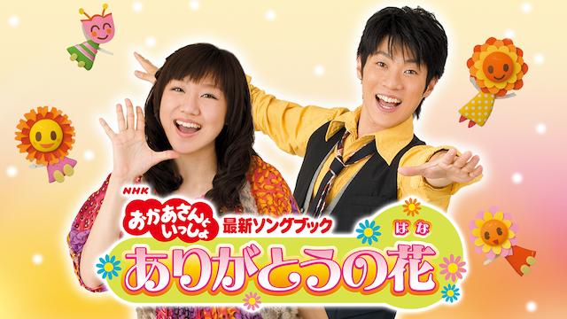 NHKおかあさんといっしょ 最新ソングブック ありがとうの花 | 無料動画