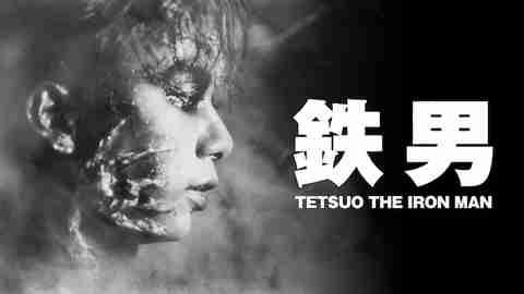 【ホラー 映画 人気】鉄男 TETSUO